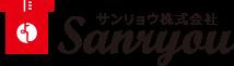 サンリョウ株式会社ロゴ