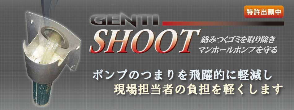 マンホールポンプつまり防止装置「SHOOT完成!」を開発!