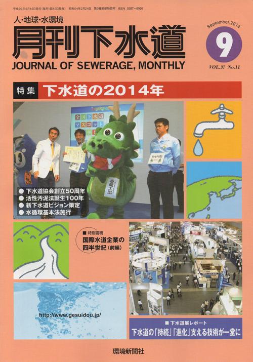 月刊下水道 表紙